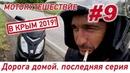 Мото-Крым 2019! Ейск - алкогольный курорт России. Возвращение домой. Серия 9.