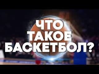 Урок баскетбола 🏀 от big russian boss 😂