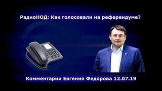 РадиоНОД: Как голосовали на референдуме? Комментарии Евгения Федорова