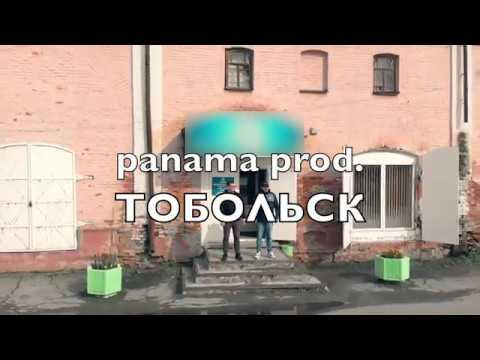 Панама ТОБОЛЬСК Пародия Тимати х GUF МОСКВА