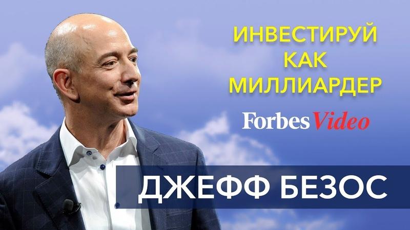 Инвестируй как миллиардер Джефф Безос