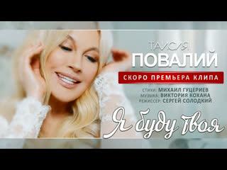 Таисия Повалии - Я буду твоя (тизер)