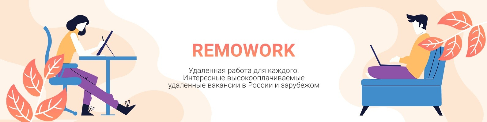 Фрилансер вакансии санкт петербург удаленная работа на дому реальность или миф