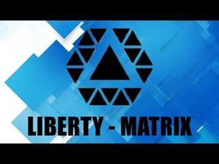 Liberty-matrix_-_Предстарт_Долларовой_матрицы__ВСЕГО_ТРИ_ПЛО