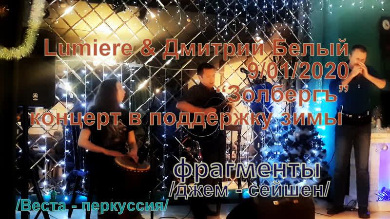 Lumiere Дмитрий Белый 9 01 2020 фрагменты на трибьют концерте в поддержку зимы ЗолбергЪ