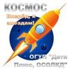"""Культурно-оздоровительный комплекс """"Космос"""""""