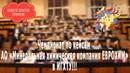 химnews - Чемпионат по кейсам АО «Минеральная химическая компания ЕВРОХИМ» в ИГХТУ