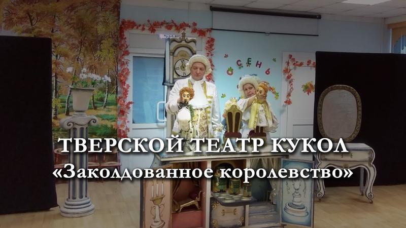 Заколдованное Королевство Спектакль Тверской театр кукол