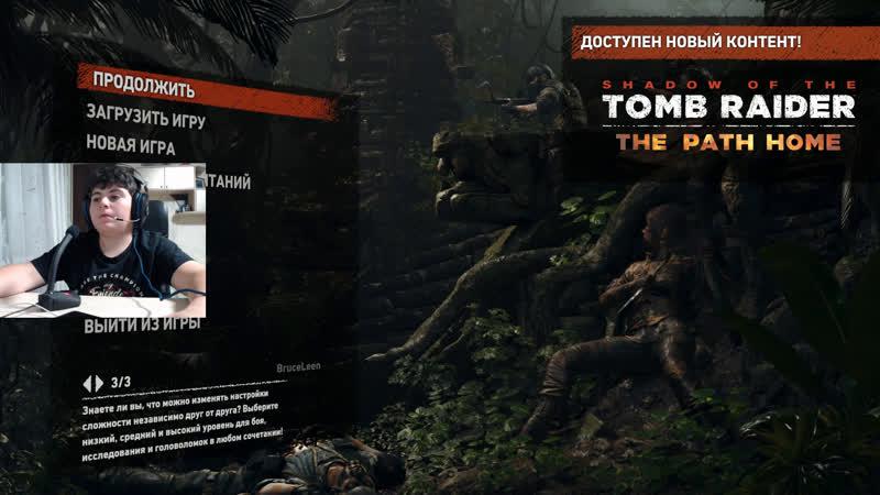С возвращением Лара Крофт! Прохождение Shadow of the Tomb Raider, не помню какая часть.