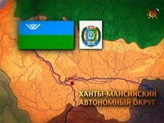В гостях у Деда Краеведа Ханты Мансийский автономный округ
