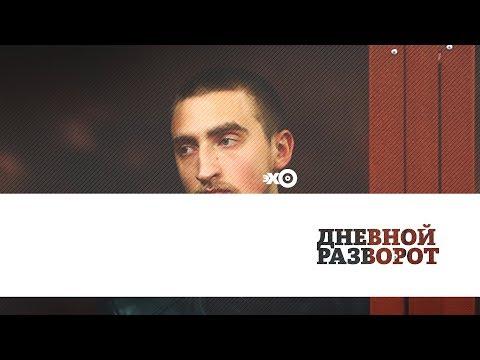 Дневной разворот / Евгений Бунтман и Нино Росебашвили 17.09.19