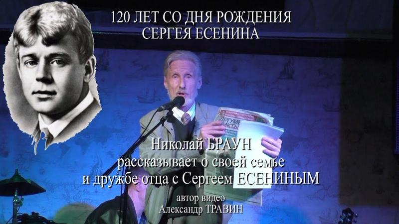 День рождения Сергея Есенина. Николай Браун о семье и дружбе отца с поэтом. Видео Александр Травин