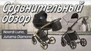 NOORDI LUNO или JUNAMA DIAMOND Сравнительный обзор колясок от Boan Baby