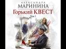 Александра Маринина – Горький квест. Том 1. Аудиокнига