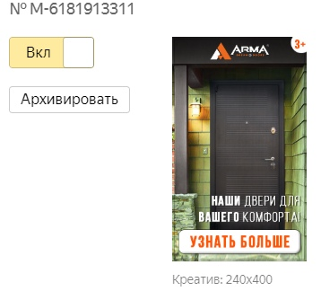 Как мы снизили цену лида в 4 раза, благодаря связке «Квиз + РСЯ» в нише входных дверей, изображение №9