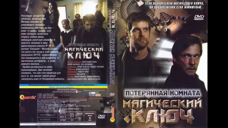 Потерянная комната Русский Трейлер 2006