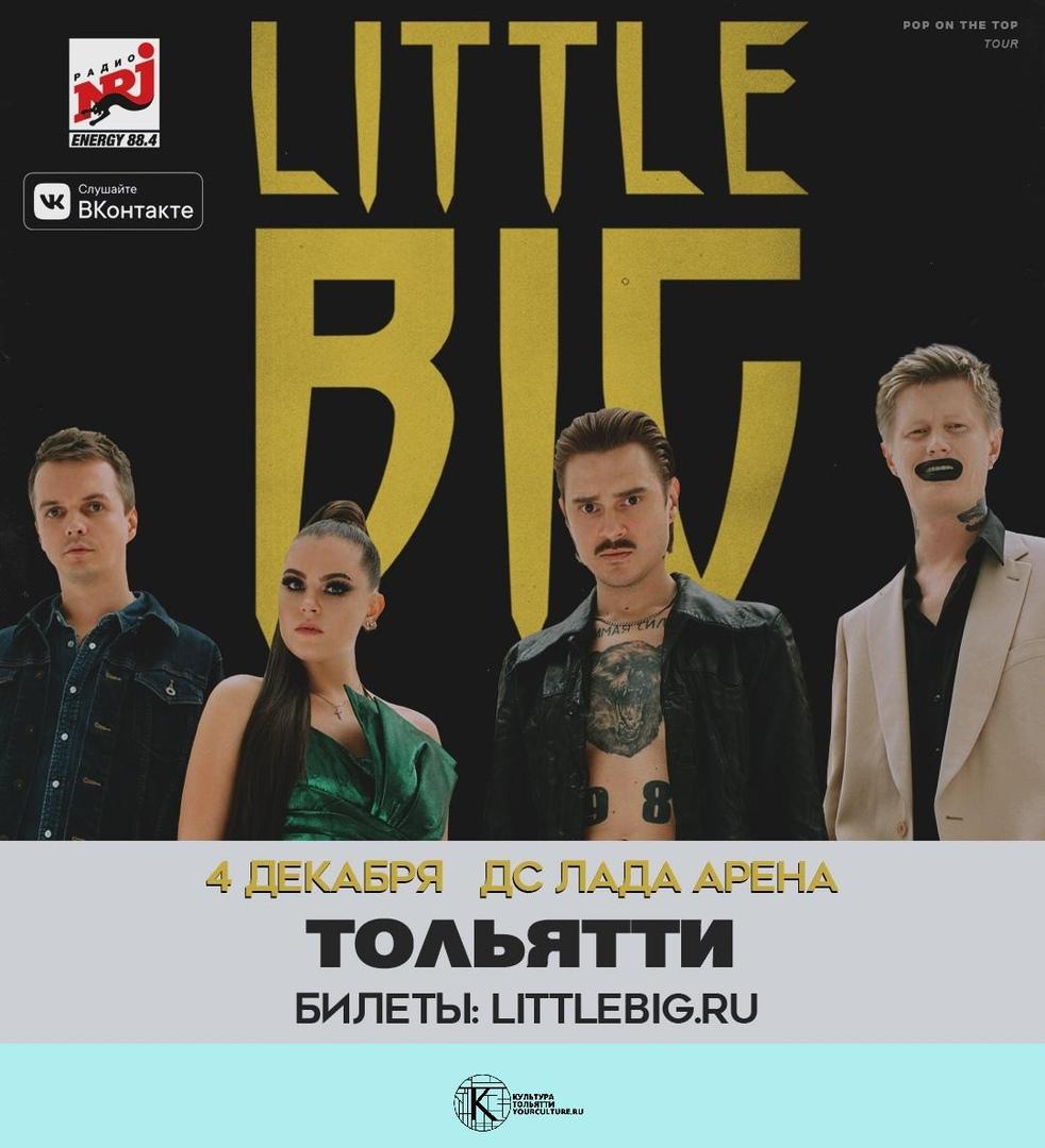 LITTLE BIG | Лада Арена