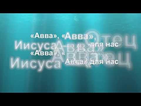 Песня Авва для нас Детская Христианская Песня
