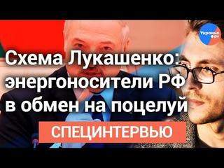 Союз или разрыв: политолог Аверьянов-Минский о российско-белорусских отношениях