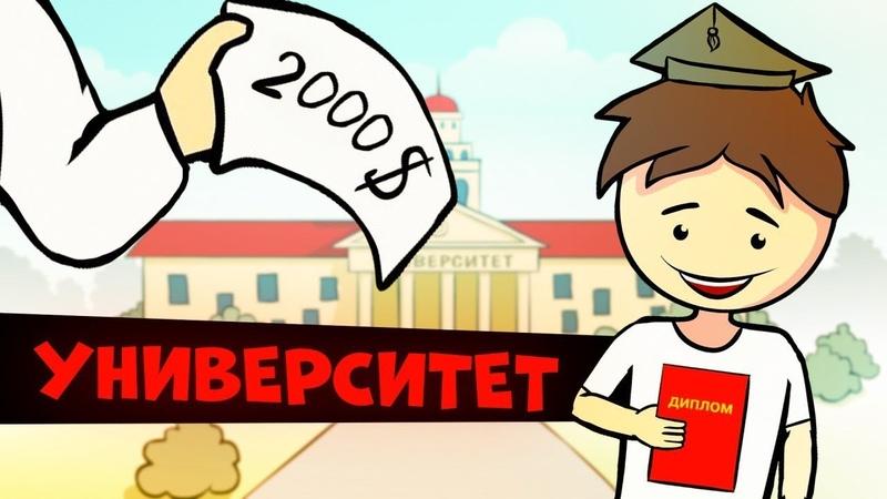 УНИВЕР Стоит ли учиться Ну и Бред нуибред Анимация 6