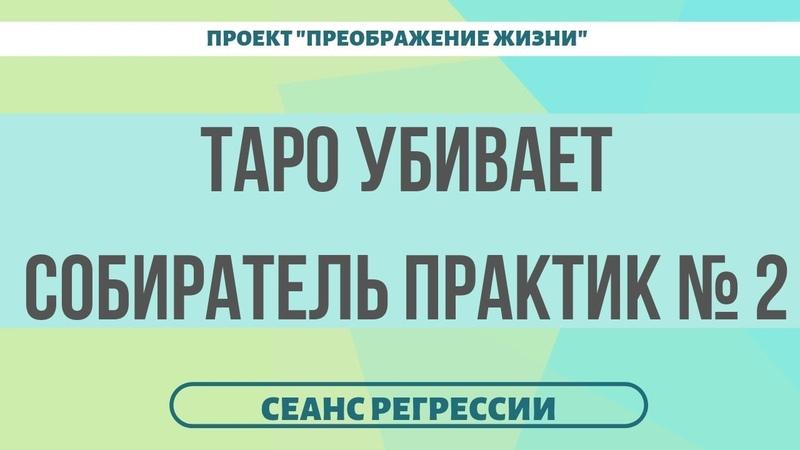 ЧЕМ ОПАСНО ТАРО СОБИРАТЕЛЬ ПРАКТИК №2 Регрессивный гипноз 172