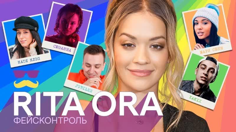 [Афиша] Фейсконтроль | RITA ORA судит по внешности российских звезд