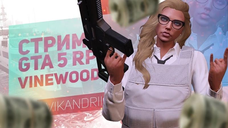Местные воротилы на Vinewood GTA 5 RP ► promo VKNDR