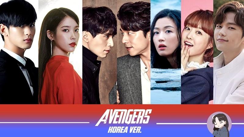 [도깨비X별그대X단사랑X델루나X도봉순X푸바전] 한국판 어벤져스 (Avengers Korea ver.) I 패러463