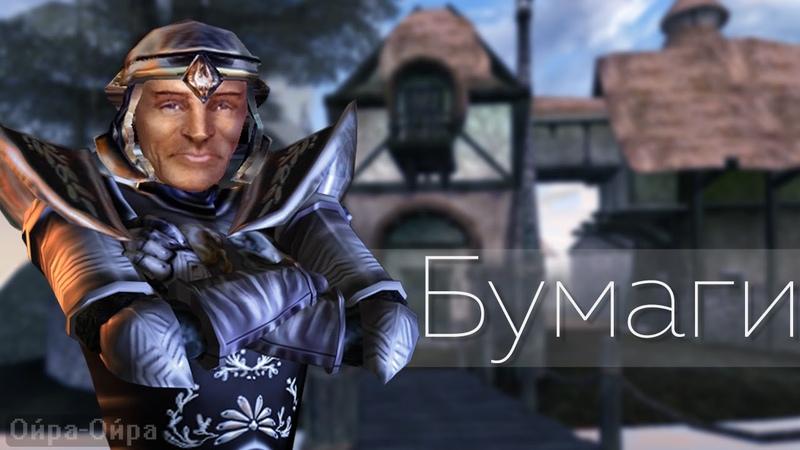Пузантос - Бумаги [Morrowind]