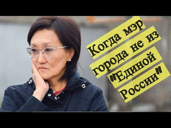 Мэр Якутска: Сардана Авксентьева - 8 нашумевших решений, что будет если мэр не из Единой России