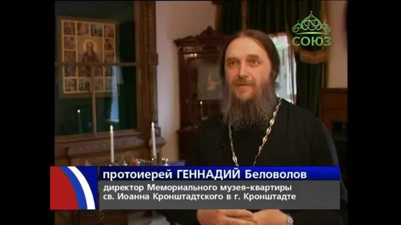 Мемориальный музей-квартира св. Иоанна Кронштадтского (Вестник Православия. От 16 января)