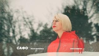 ONUKA - СAФО. Леся Українка. Хрестоматія