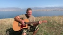 Чор Чавон .Аккустика Русский поёт на Таджикском