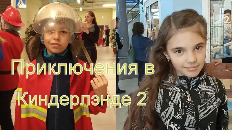 ПРИКЛЮЧЕНИЯ В КИНДЕРЛЭНДЕ 2