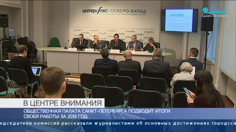 Комиссии Общественной палаты Петербурга подвели итоги год
