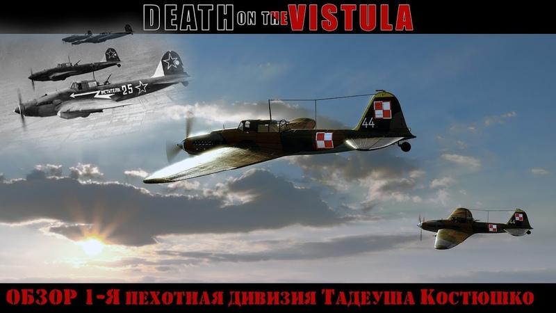 Steel Division 2 Обзор 1 я пехотная дивизия Тадеуша Костюшко