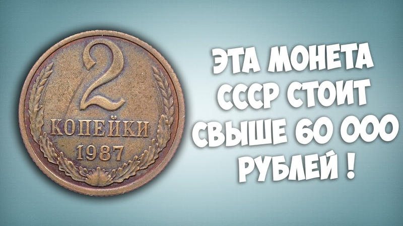Ищите в копилке! Эта монета СССР стоит свыше 60 000 рублей.