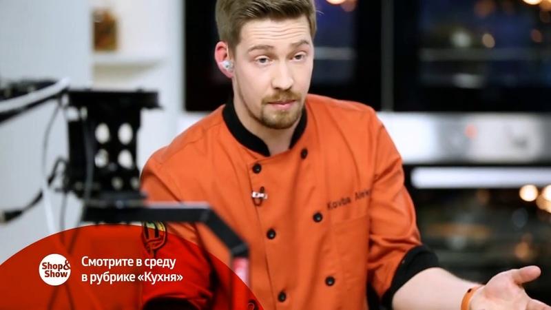 Анонс Алексей Ковба 02.10.2019 на ShopShow!