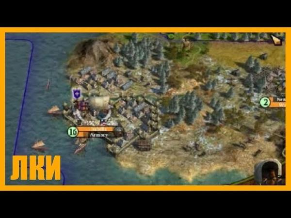 Sid Meier's Civilization IV Colonization Обзор от ЛКИ