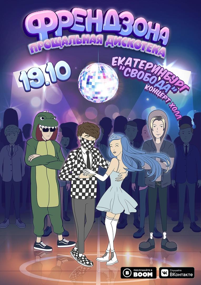 Афиша Екатеринбург ФРЕНДЗОНА / 19.10 ЕКАТЕРИНБУРГ СВОБОДА