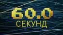 Вечерний Ургант. 60 секунд - Алексей Ягудин и Максим Маринин.(01.06.2016)