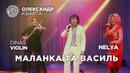 Маланка та Василь Олександр Кварта NELYA Dinas Violin