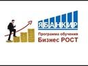 Бизнес проект ЯБАНКИР программа обучения Бизнес Рост