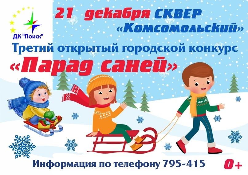 Топ мероприятий на 20 — 22 декабря, изображение №24