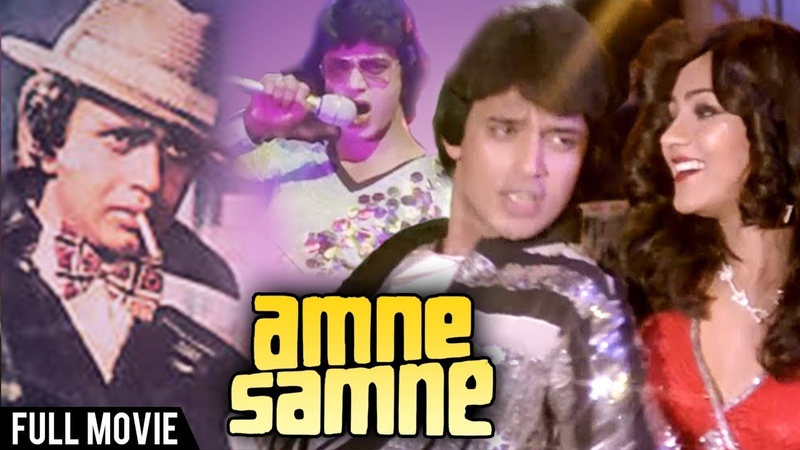 Amne Samne Full Hindi Movie Mithun Chakraborty Bindiya Goswami Super Hit Hindi Bollywood Movie