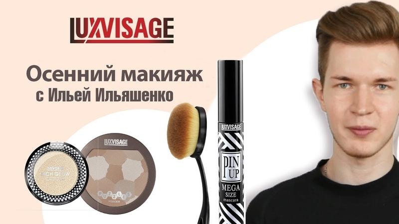 Осенний макияж (белорусская косметика ЛЮКС-ВИЗАЖ | LUXVISAGE)
