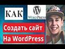 Как создать свой сайт бесплатно Создание блога на WordPress