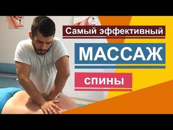 Самый эффективный массаж спины Effective back massage 有效的背部按摩