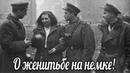 Что творилось в Берлине после войны рассказ ветерана О женитьбе на немке О волне самоубийств