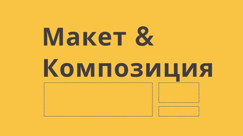 Графический Дизайн Макет и Композиция